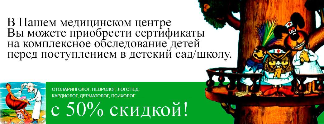 Диспансеризация поликлиника 13 краснодар